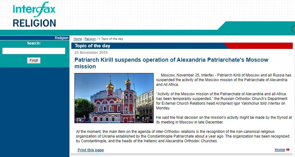 "Moscow ""shuts down"" the Alexandria's metochion in Moscow (upd)"